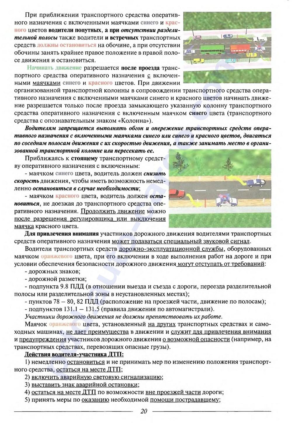 ПЛАН КАНСПЕКТ ПДД БЕЛОРУСЬ 2017 ГОД СКАЧАТЬ БЕСПЛАТНО
