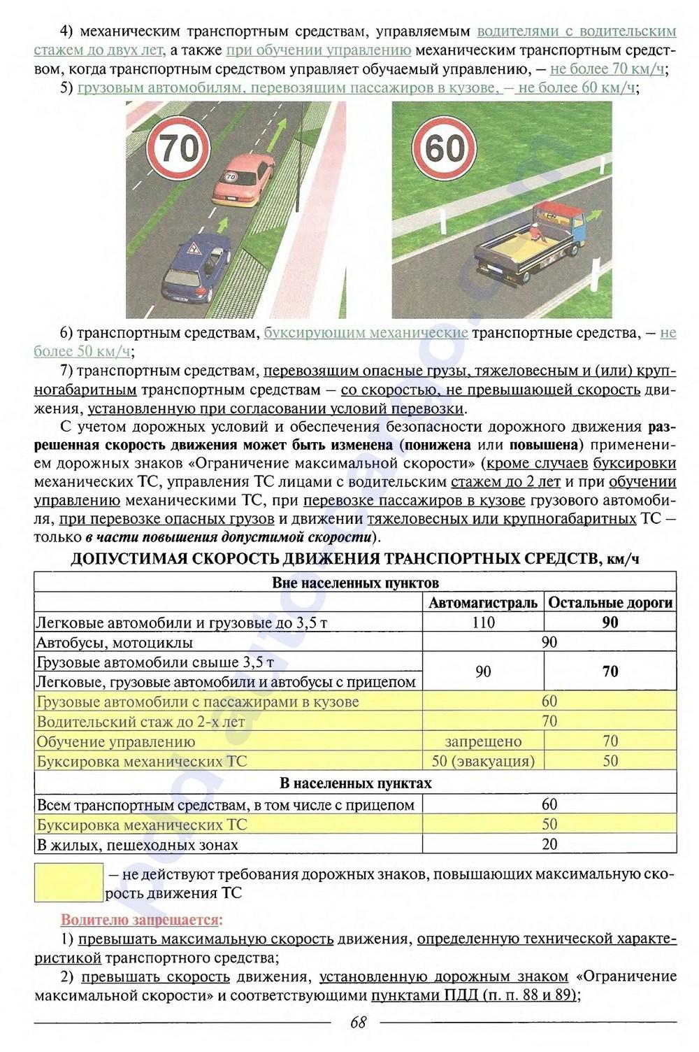 Казахстан 2016 пдд можно буксировать авто 136