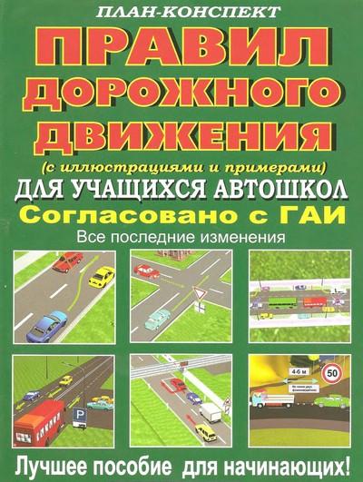 Дорожные схемы заказать
